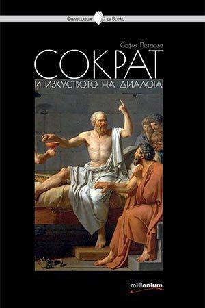 Сократ и изкуството на диалога