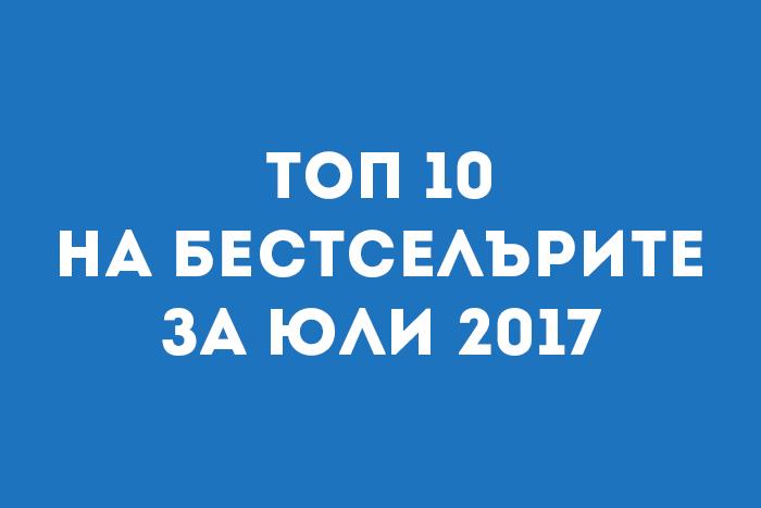 Топ 10 на бестселърите за Юли 2017
