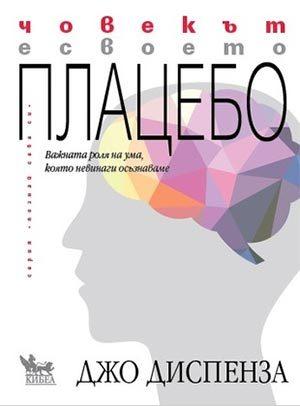 Човекът е своето плацебо. Важната роля на ума, която не винаги осъзнаваме