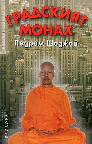 Градският монах
