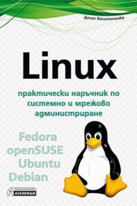 Linux. Практически наръчник по системно и мрежово администриране