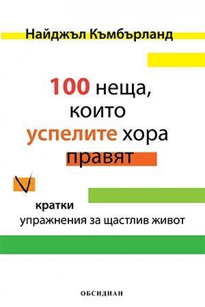 100 неща, които успелите хора правят. Кратки упражнения за щастлив живот