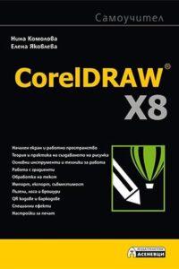 CorelDRAW X8. Самоучител