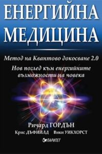 Енергийна медицина. Метод на Квантовото докосване 2.0