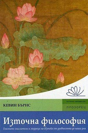 Източна философия. Големите мислители и мъдреци на Изтока от древността до наши дни