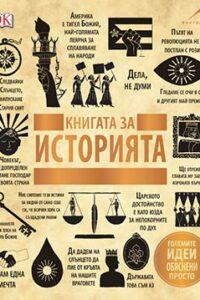 Книгата за историята