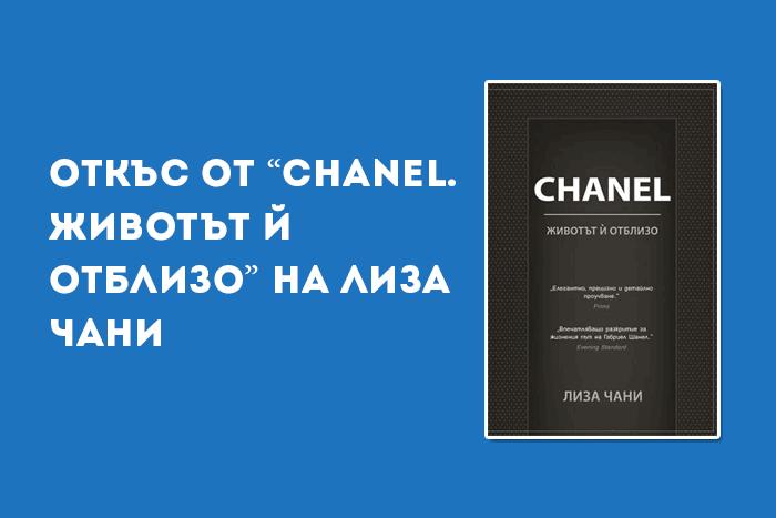 """Откъс от """"Chanel. Животът й отблизо"""" на Лиза Чани"""