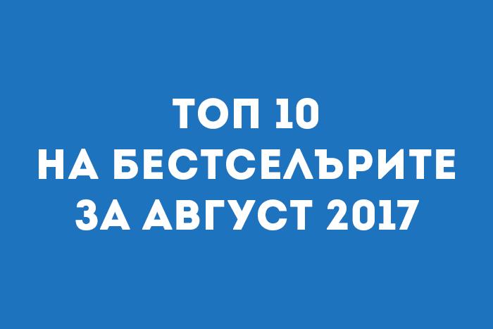 Топ 10 на бестселърите за Август 2017