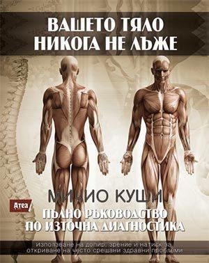Вашето тяло никога не лъже. Пълно ръководство по източна диагностика