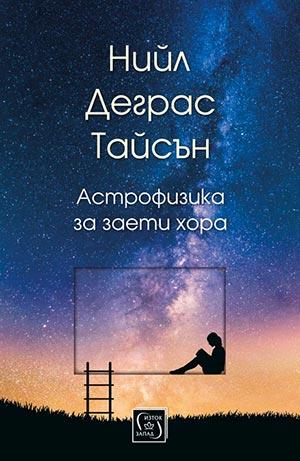 Астрофизика за заети хора