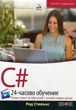 C#. 24-часово обучение. Пълен пакет за обучение с онлайн видео уроци