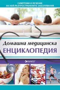 Домашна медицинска енциклопедия. Симптоми и лечение на най-разпространените заболявания