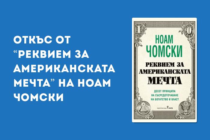 """Откъс от """"Реквием за американската мечта"""" на Ноам Чомски"""