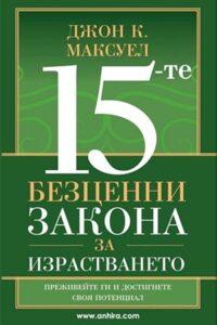 15-те безценни закона за израстването
