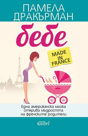 Бебе Made in France. Една американска майка открива мъдростта на френските родители
