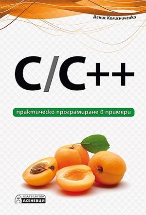 C/C++. Практическо програмиране в примери