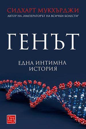Генът. Една интимна история