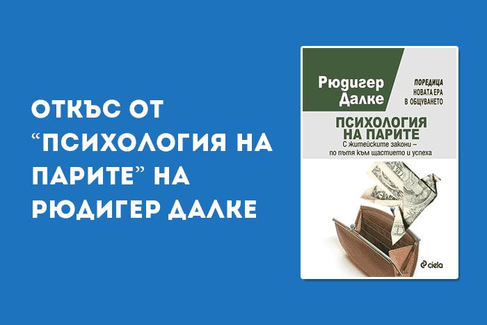 """Откъс от """"Психология на парите"""" на Рюдигер Далке"""