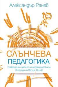 Слънчева педагогика. Съвременен прочит на педагогическите възгледи на Петър Дънов