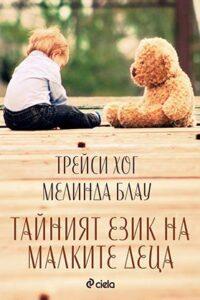 Тайният език на малките деца