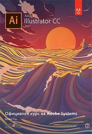 Adobe Illustrator CC 2017. Официален курс на Adobe Systems