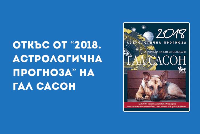 """Откъс от """"2018. Астрологична прогноза"""" на Гал Сасон"""