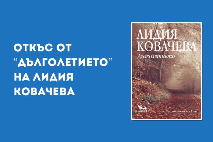 """Откъс от """"Дълголетието"""" на Лидия Ковачева"""