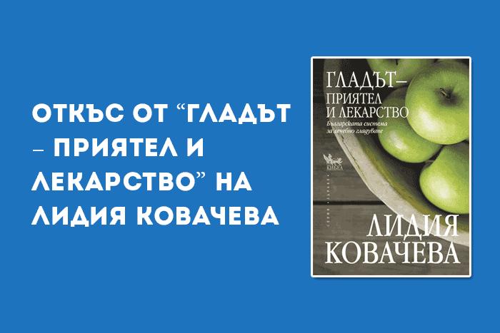 """Откъс от """"Гладът – приятел и лекарство"""" на Лидия Ковачева"""