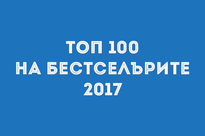 Топ 100 на бестселърите за 2017г.