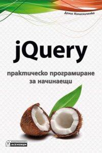 jQuery. Практическо програмиране за начинаещи