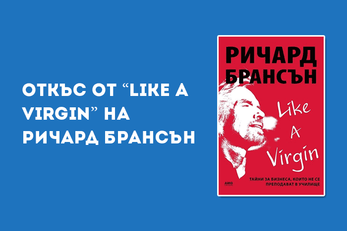 "Откъс от ""Like a virgin"" на Ричард Брансън"