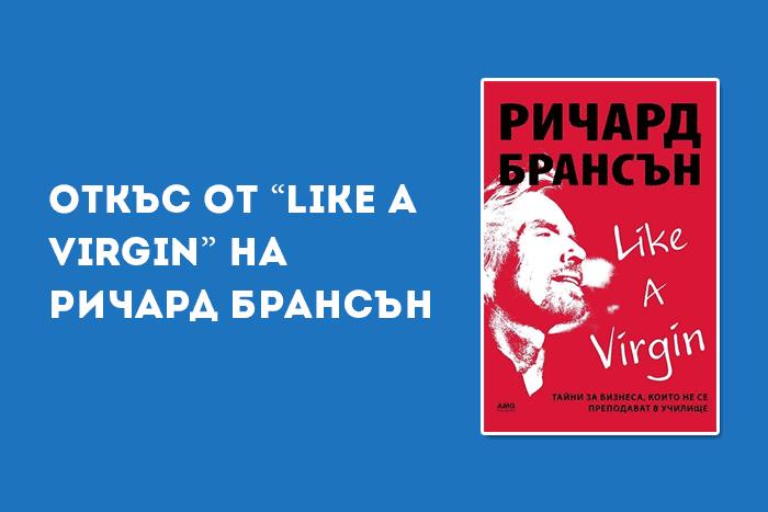 """Откъс от """"Like a virgin"""" на Ричард Брансън"""