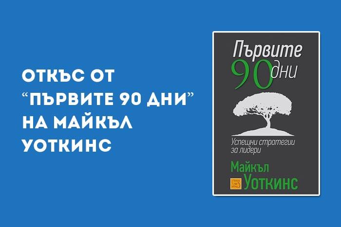 """Откъс от """"Първите 90 дни"""" на Майкъл Уоткинс"""