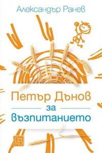 Петър Дънов за възпитанието