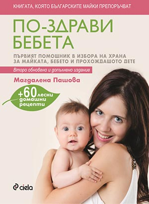 По-здрави бебета