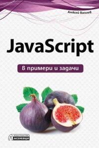 JavaScript в примери и задачи