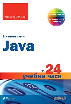 Научете сами Java за 24 учебни часа