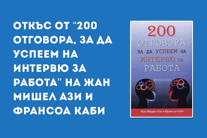 """Откъс от """"200 отговора, за да успеем на интервю за работа"""" на Жан Мишел Ази и Франсоа Каби"""