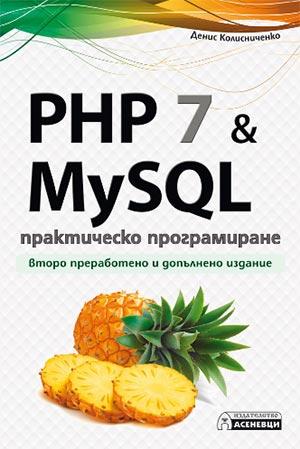 PHP 7 & MySQL. Практическо програмиране. Второ преработено и допълнено издание