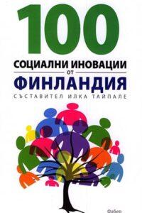 100 социални иновации от Финландия