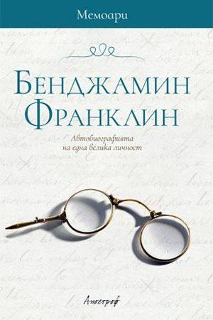Бенджамин Франклин. Мемоари