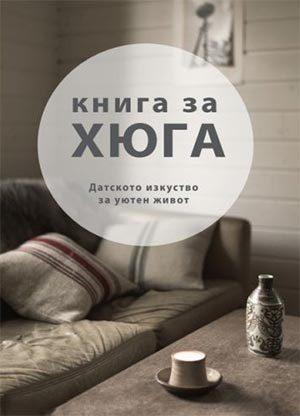 Книга за хюга. Датското изкуство за уютен живот