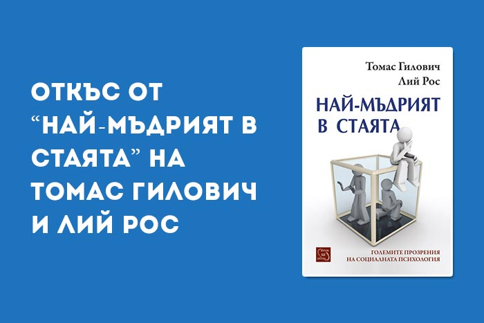 """Откъс от """"Най-мъдрият в стаята"""" на Томас Гилович и Лий Рос"""