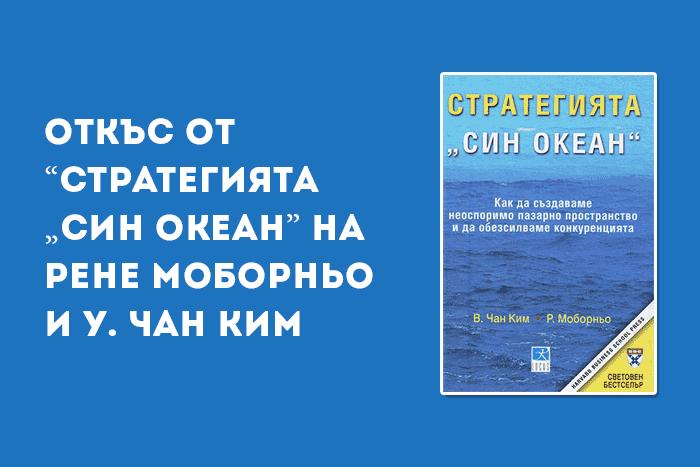 """Откъс от """"Стратегията """"Син океан"""" на Рене Моборньо и У. Чан Ким"""