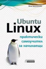 Ubuntu Linux. Практически самоучител за начинаещи