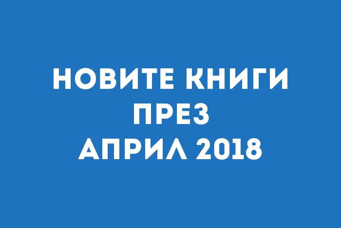Новите книги през Април 2018