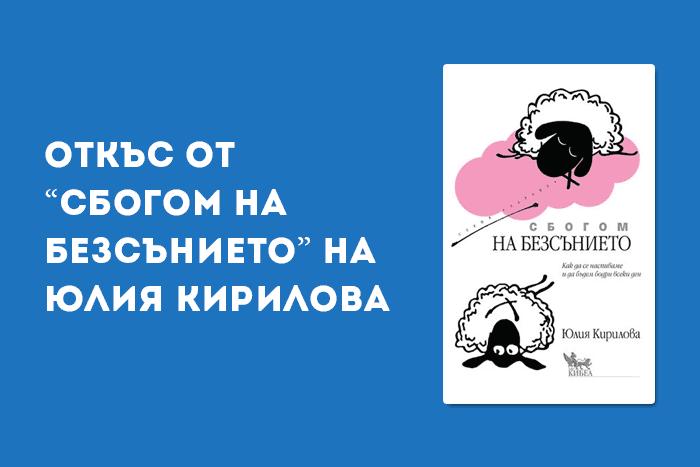 """Откъс от """"Сбогом на безсънието"""" на Юлия Кирилова"""