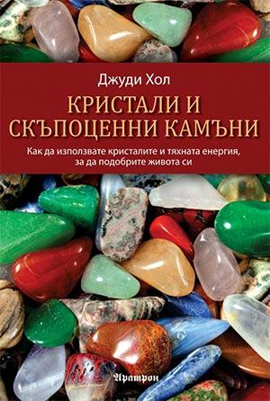 Кристали и скъпоценни камъни