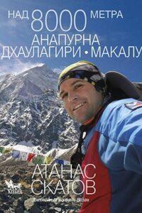Над 8000 метра. Анапурна. Дхаулагири. Макалу