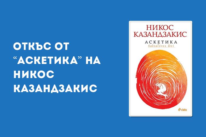 """Откъс от """"Аскетика"""" на Никос Казандзакис"""